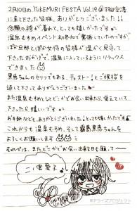 20190210_温泉むすめみみぽか#19_コメント