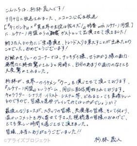 20190904_ルチアーノ同盟ニコ生_コメント