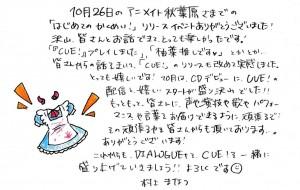 20191026_DIALOGUE+リリイベ_コメント