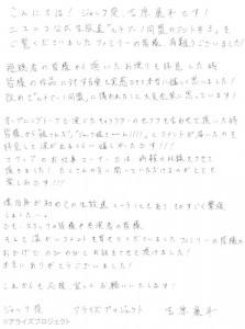 20191106_ルチアーノ同盟ニコ生_吉原