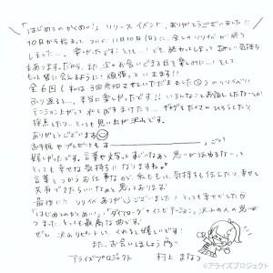 20191110_DIALOGUE+リリイベ_コメント