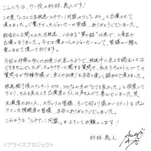 20191215_ルチアーノ同盟ニコ生_杉林コメント