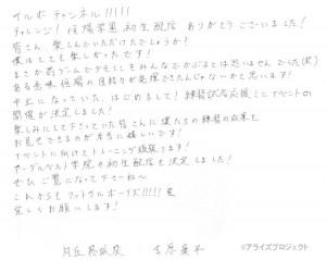 20200918_生配信コメント